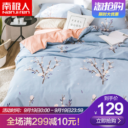 南极人纯棉全棉四件套1.8m床单被套三件套简约床品网红床上用品