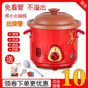 紫砂锅全自动煲汤神器陶瓷电砂锅
