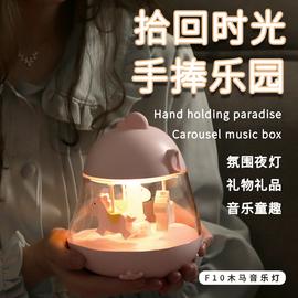 旋转木马音乐盒八音盒LED小夜灯女友闺蜜孩子儿童生日毕业礼物