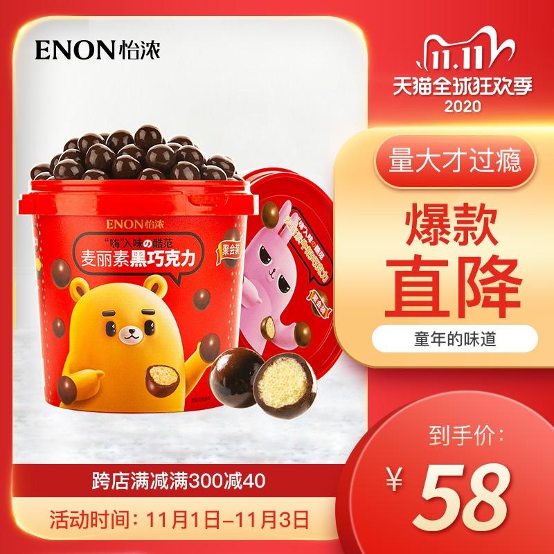 怡浓麦丽素桶装520g怀旧黑巧克力夹心朱古力麦芽脆心球儿童零食