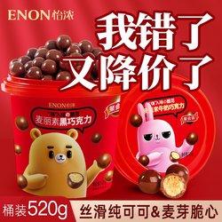 怡浓麦丽素桶装520g夹心黑巧克力朱古力麦芽脆心儿童送礼礼物零食