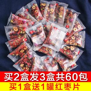 红枣桂圆枸杞茶八宝五宝茶花茶组合养生茶水果茶泡水喝的茶包茶叶图片
