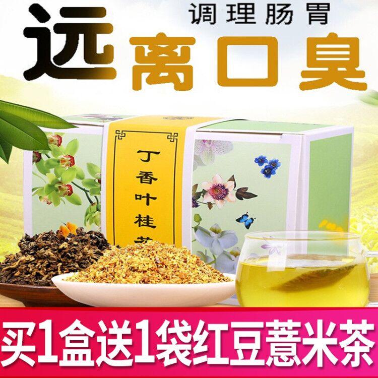 11月08日最新优惠丁香桂花茶养胃茶去除口臭茶送红豆薏米祛濕茶濕气男女养生桂花茶