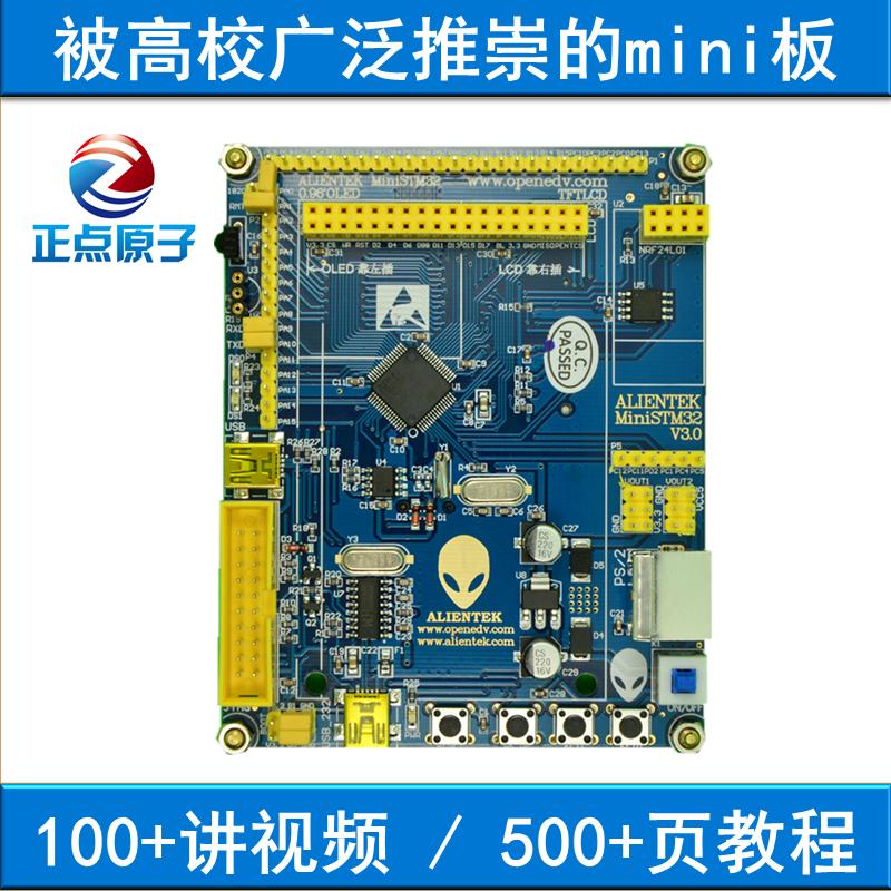 正点原子 Mini STM32 开发板 学习板 STM32F103