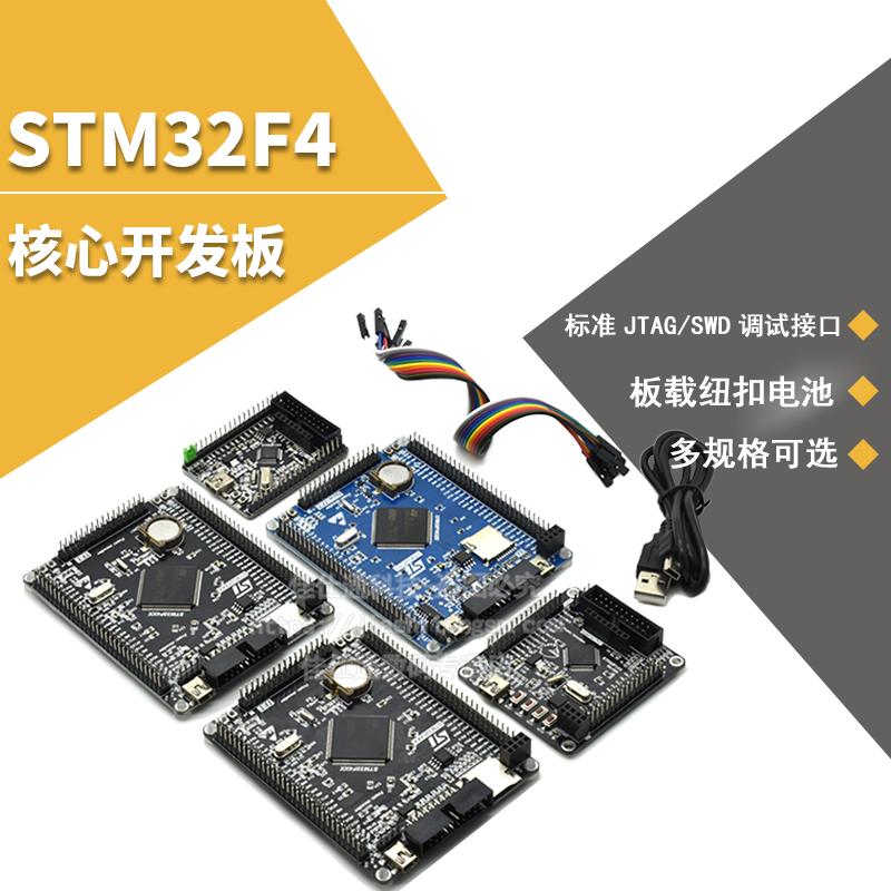 STM32F407ZGT6/VET6 103ZET6/RCT6/C8T6开发板STM32 M4AR核心板