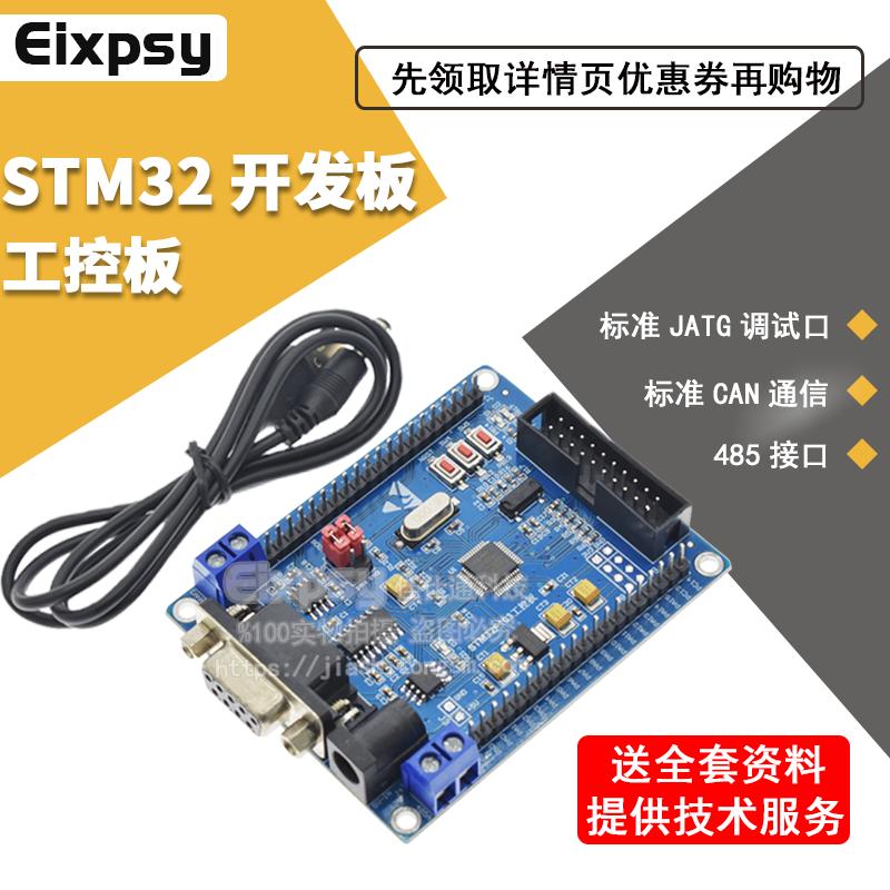 STM32 开发板 ARM工控板 核心板 STM32F103C8T6 带 RS485 CAN 485,可领取3元天猫优惠券