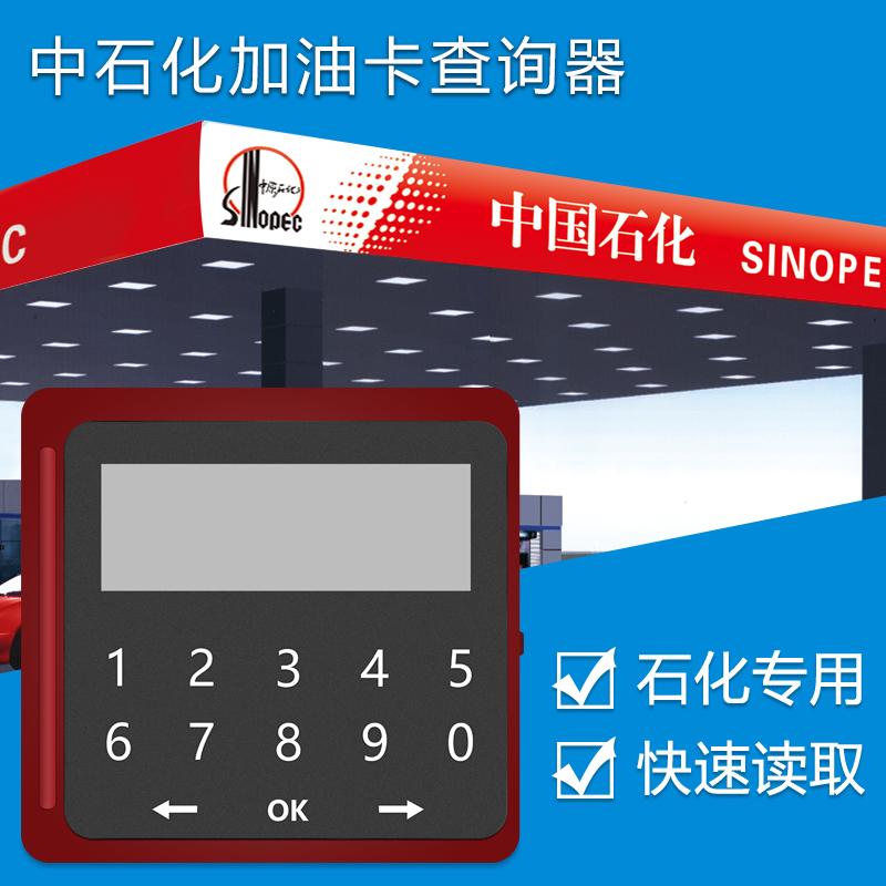 Sinopec топливная карта поиска баланса Китай Petroleum топливный кард-ридер PetroChina petrochemical необязательный