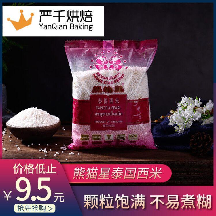 熊猫星白西米500g 泰国进口小西米椰浆西米露奶茶甜品套餐原料