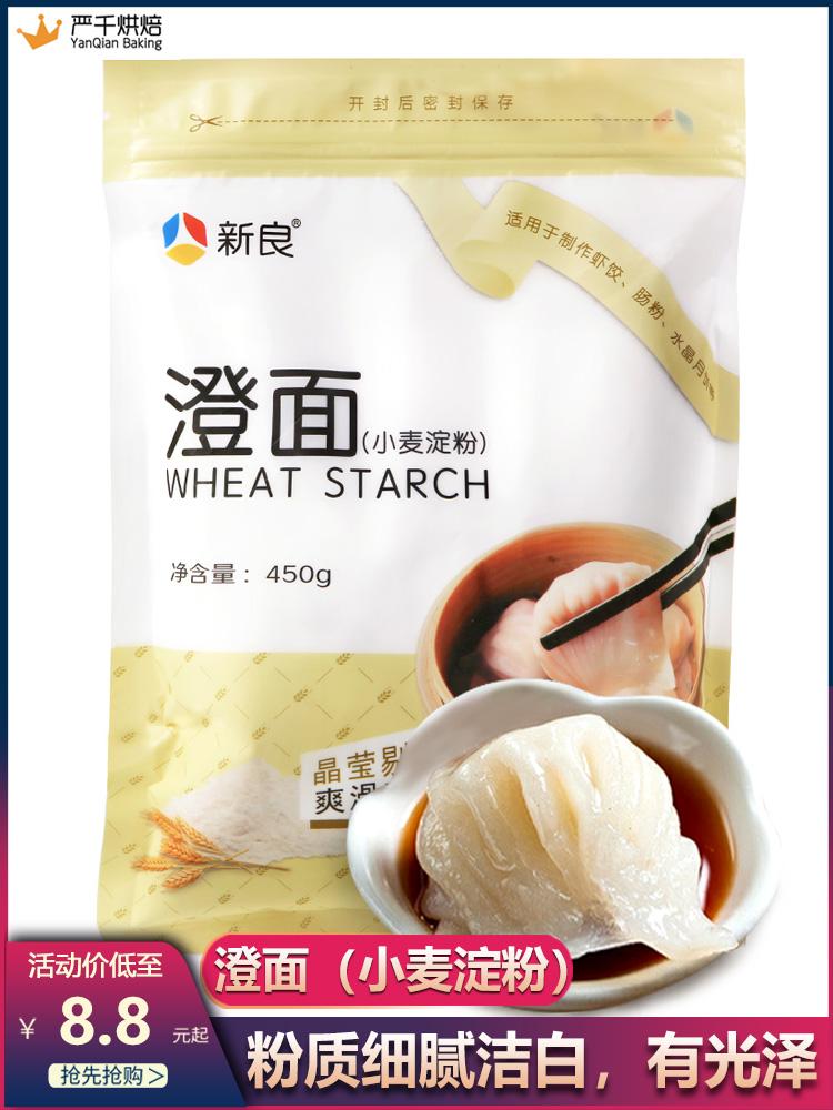澄粉澄面粉450g做水晶虾饺凉皮肠粉青团生粉小麦淀粉橙粉烘焙材料