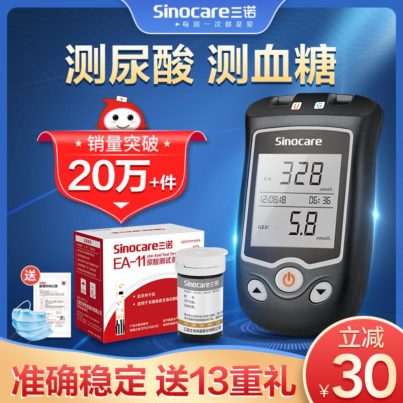三诺EA-11双测血糖尿酸测试仪检测仪家用检测的仪器试纸精准医用