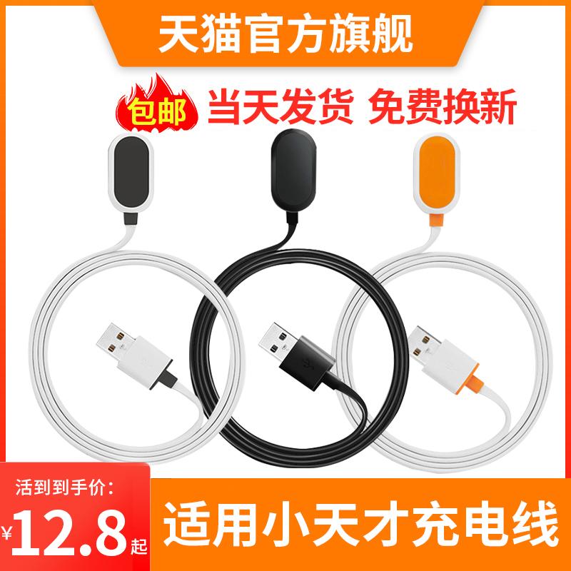 【天猫旗舰】适用小天才电话手表充电线充电器充电头Y01SY01AY02Y03Y05Y06Q1Q2Q1SZ1yZ1SZ2yZ3Z5qZ5AZ6数据线