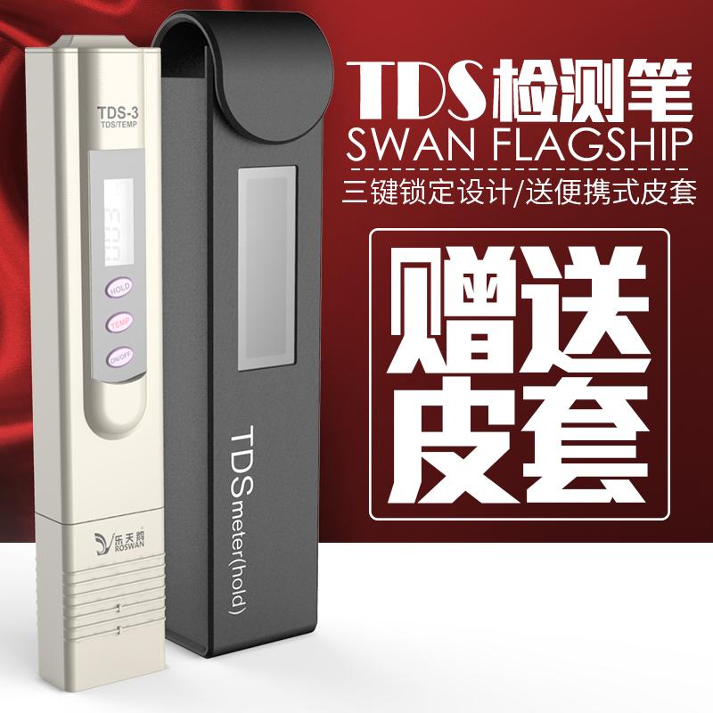 TDS вода качество тест карандаш TDS карандаш напиток потребление воды qc мера карандаш мера вода качество карандаш вода qc детектор водоочиститель оборудован модель