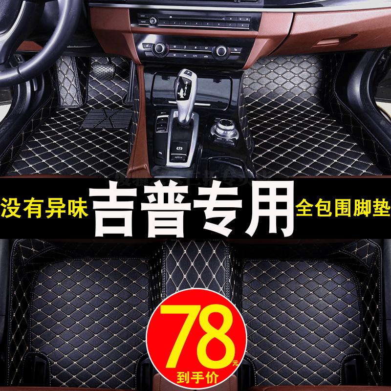 jeep吉普自由侠光客人牧马人大切诺基指南者专用全大包围汽车脚垫