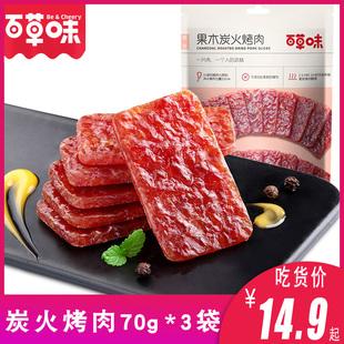 百草味果木炭火烤肉70g豬肉脯零食肉乾休閒小吃網紅特產熟食即食