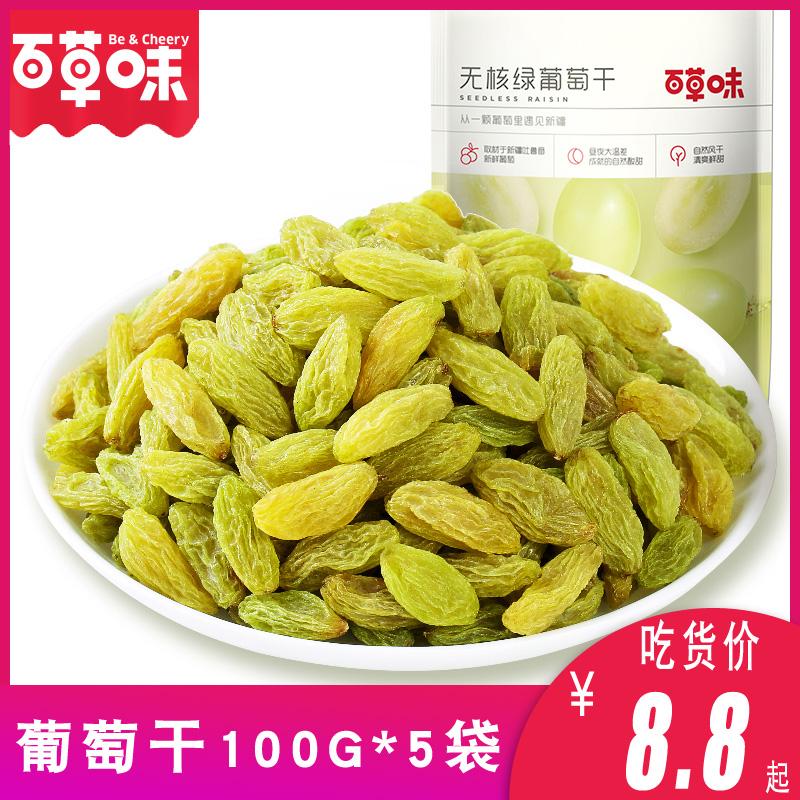 百草味无核白葡萄干100g提子干红葡萄干新疆特产果干蜜饯果零食