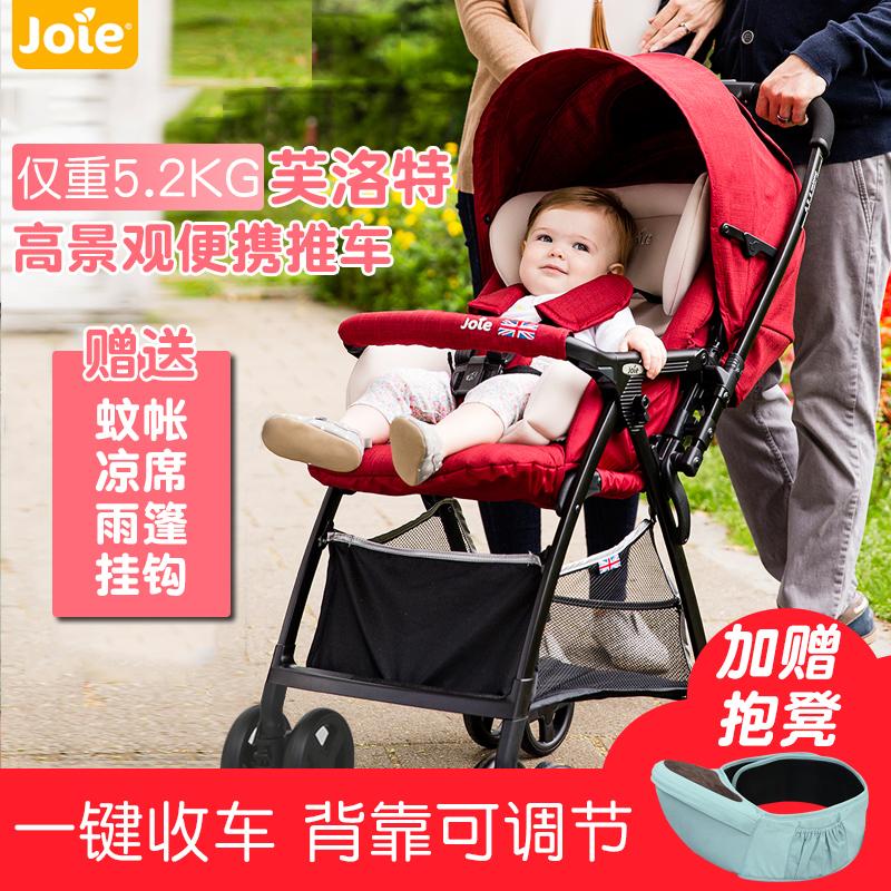 Joie巧儿宜婴儿高景观双向轻便折叠四轮手推车可坐可趟宝宝伞车子
