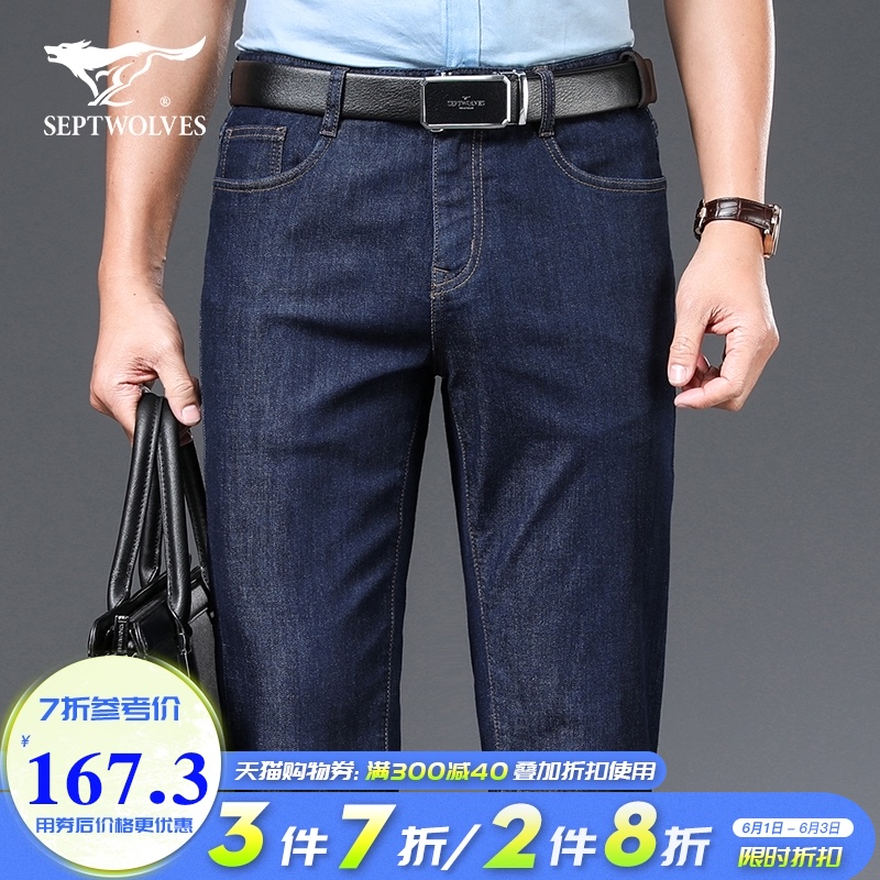 Seven wolf jeans men 2020 Summer Youth thin business straight tube cotton solid color casual long man pants trend