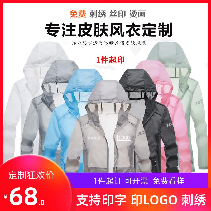 日焼け止めの服は男女薄薄さのコートで通気性があります。夏の作業服のコートはプリントのロゴ入りの肌カバーをカスタマイズします。A 361。