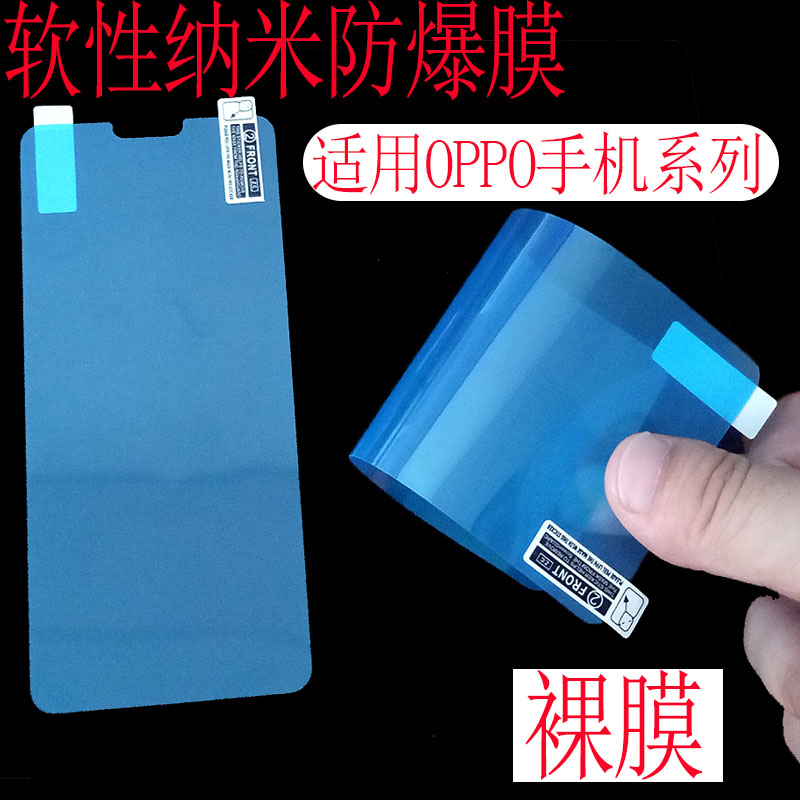 OPPO FindX A83 A57 A1  A5 A3 R15纳米防爆膜软性手机贴膜批发