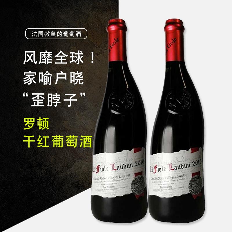 法国原瓶进口芙华罗顿歪脖子红酒教皇新堡村庄级AOC干红葡萄酒