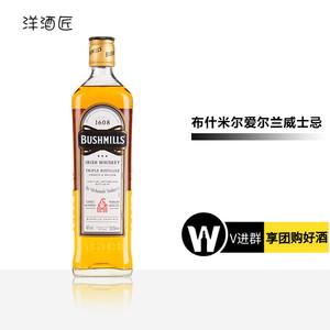 英国进口洋酒 布什米尔奥妙白爱尔兰 IRISH WHISKEY威士忌700ML