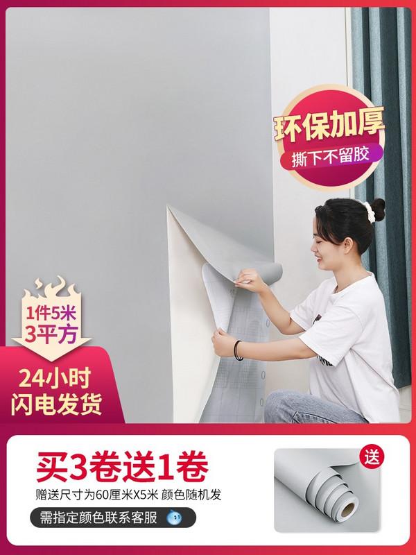 墙纸自粘卧室温馨墙面装饰防水防潮背景墙贴壁纸墙壁橱柜翻新贴纸