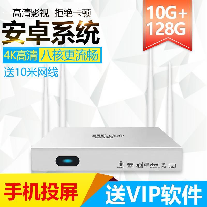 满139.00元可用1元优惠券云天视v7网络机顶盒全网通安卓盒子