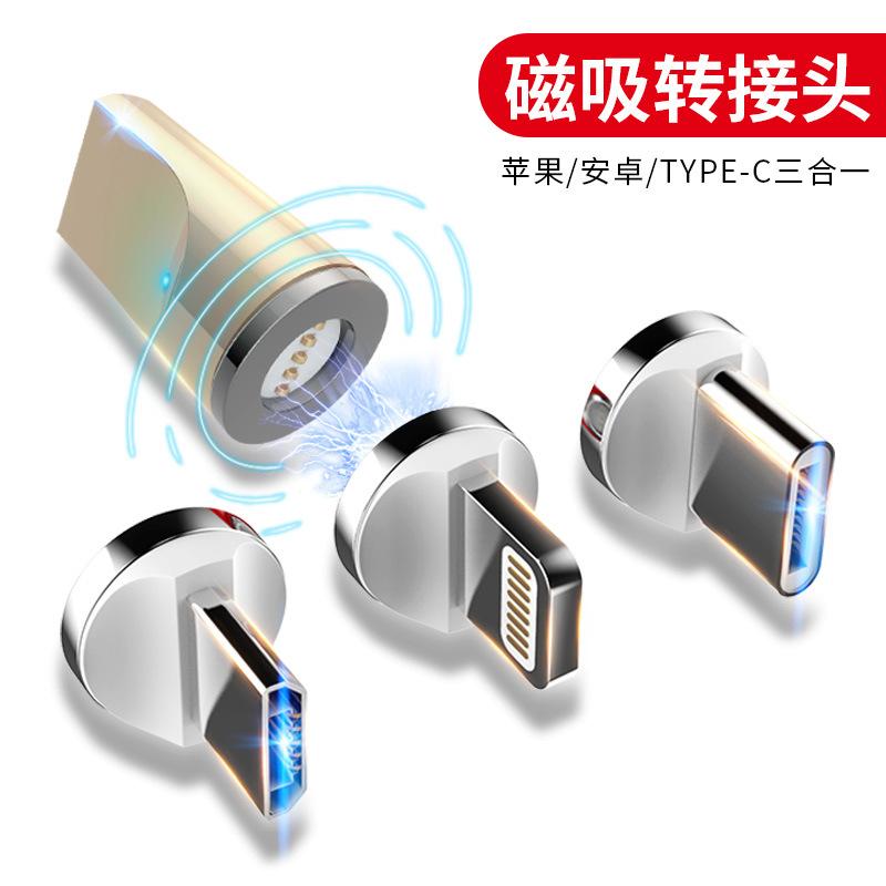 新圆形磁吸转接头苹果安卓数据线