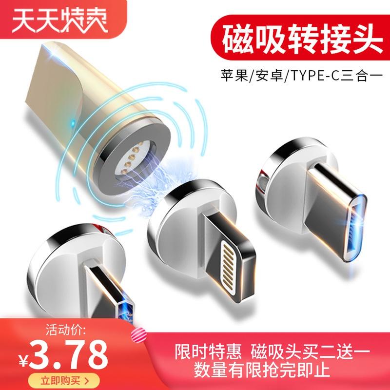新圆形手机磁吸转接头数据线Appl安卓type-c三二合一接口高速快充