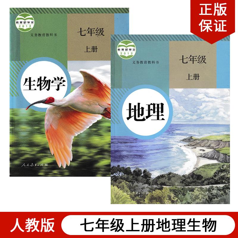 正版2020适用人教版初中七年级上册地理生物全套2本教材教科书初一上册人教版地理生物全套人民教育出版社人教版7上册地理生物课本