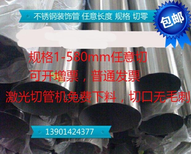 不锈钢管 304不锈钢内外抛光卫生级管 光亮管圆方管201 304管切零