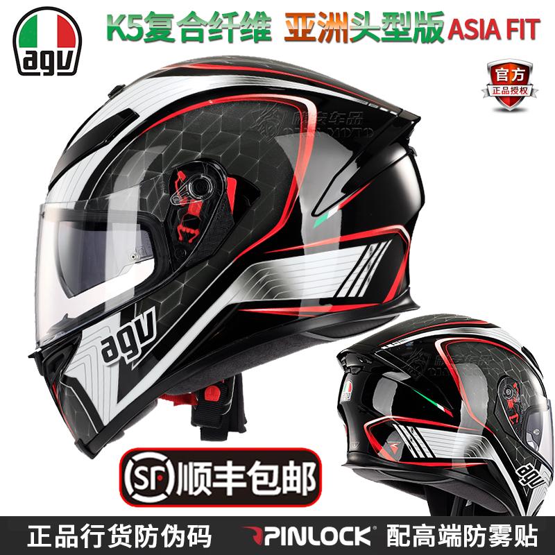 正品意大利AGV/K5头盔进口碳纤维摩托车双镜片防雾全盔男女亚洲版