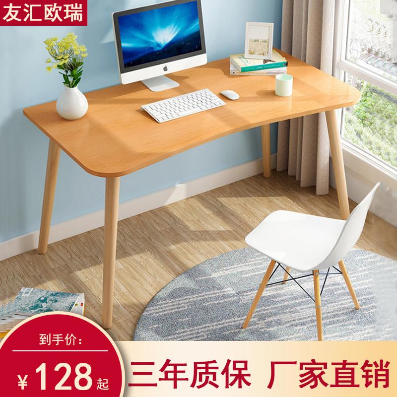 北欧简约家用台式学生办公腿电脑桌限7000张券