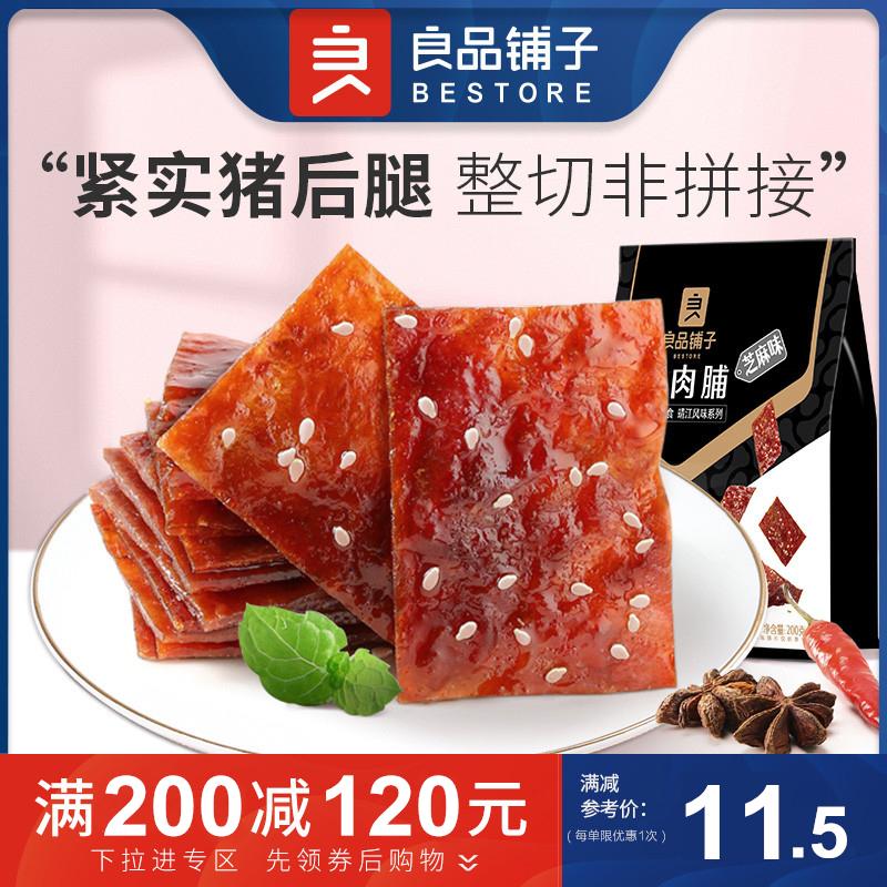 良品铺子猪肉脯自然片100g香辣味芝麻味猪肉片肉类休闲零食