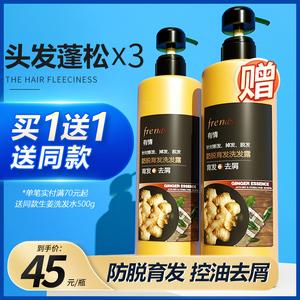 有情生姜洗发水防脱发生发去控油膏