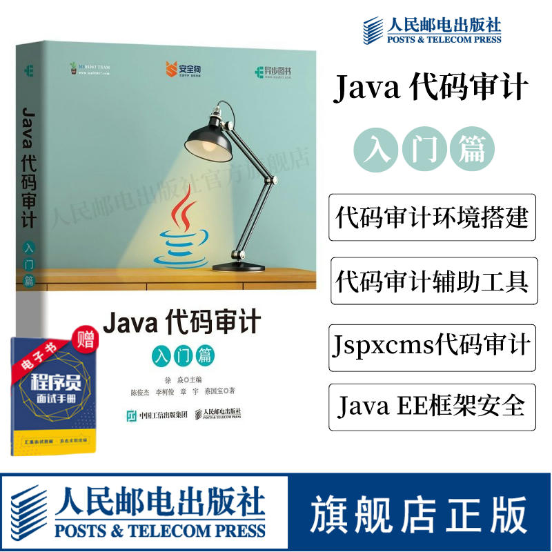 【官方旗舰店】Java代码审计 入门篇 java语言程序设计基础入门到精通 java编程思想核心技术并发编程项目案例计算机编程书籍