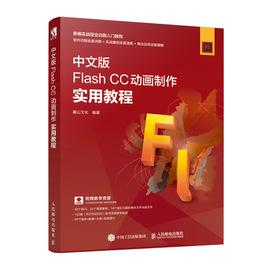 中文版Flash CC動畫制作實用教程  flash教程書籍 視頻剪輯書 動畫制作 網頁設計 影視資源 flash CC 9787115518347  正版現貨圖片