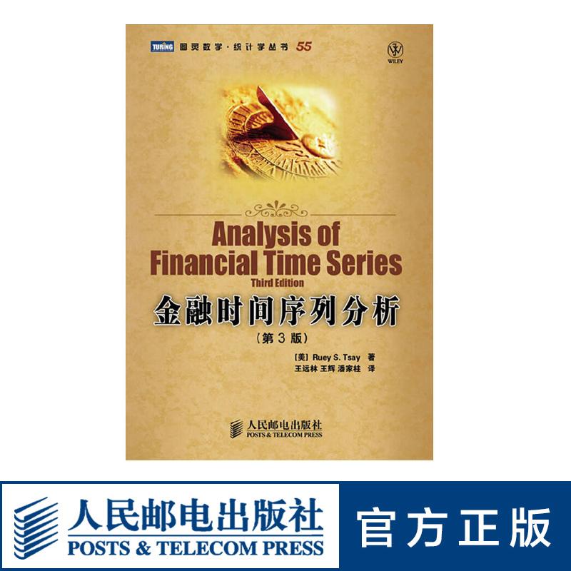 金融时间序列分析 第3版 Ruey S. Tsay 著 人民邮电出版社