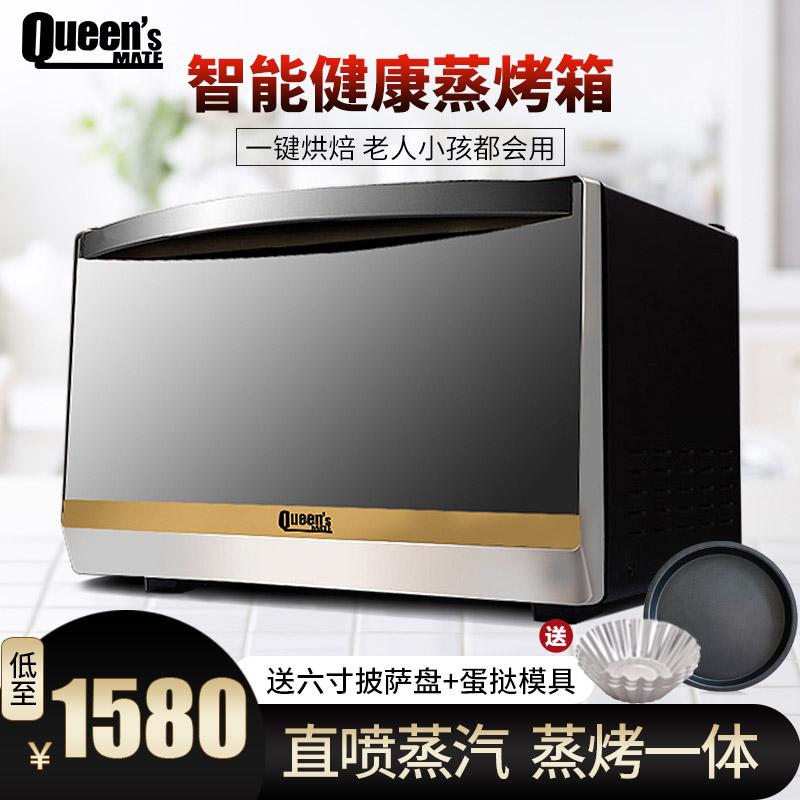 QUEENS MATE家用多功能全自动智能电蒸炉电蒸箱台式电烤箱