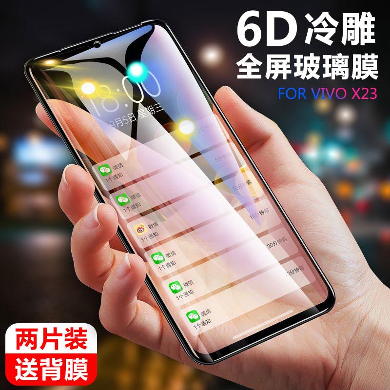 vivox21钢化膜X23全屏膜nex水凝膜vivox21a手机膜Z1玻璃x7高清x9s贴膜x9曲面y67全包y66防爆x20屏幕指纹plus