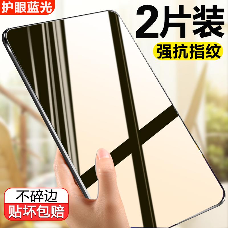 ipad2018钢化膜air3/2新款mini5/4苹果2019平板10.2寸9.7寸pro10.5蓝光2020迷你11电脑6全屏ipad6贴膜1/2/3/7