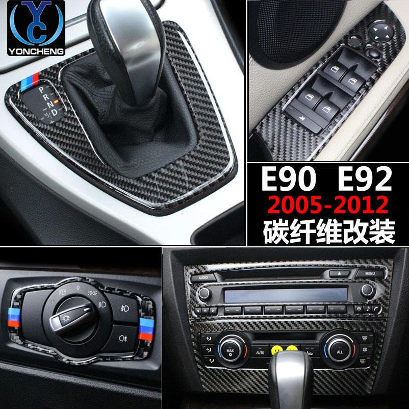 宝马老3系e90 e92内饰改装碳纤维中控档位空调出风口方向盘装饰贴