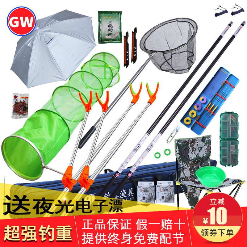 Guangwei Fishing Rod Set Long Joint Terrace Fishing Rod and Fishing Gear Set Complete Set of Fishing Rod Zhushan Hand-rod Fishing Equipment