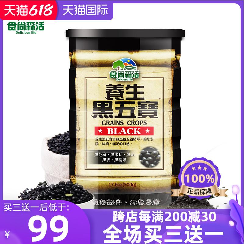 食尚森活养生黑五宝500g台湾原装早晚餐代餐粉五谷杂粮五黑粉