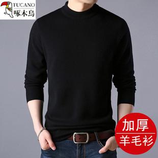 啄木鸟 100%纯羊绒衫 冬季男士修身半高领韩版线衫男装打底羊毛衫价格