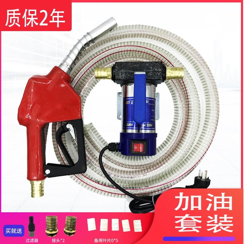 电动12v24v220伏加油泵抽油泵大功率加油机抽油器