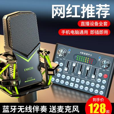 直播声卡套装麦克风唱歌手机专用直播设备全套全民k歌话筒一体神器电脑台式抖音主播网红通用家v8录音变声器