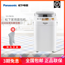 Panasonic Panasonic SD-PM105 Home toaster fully automated and intelligent multifunctional