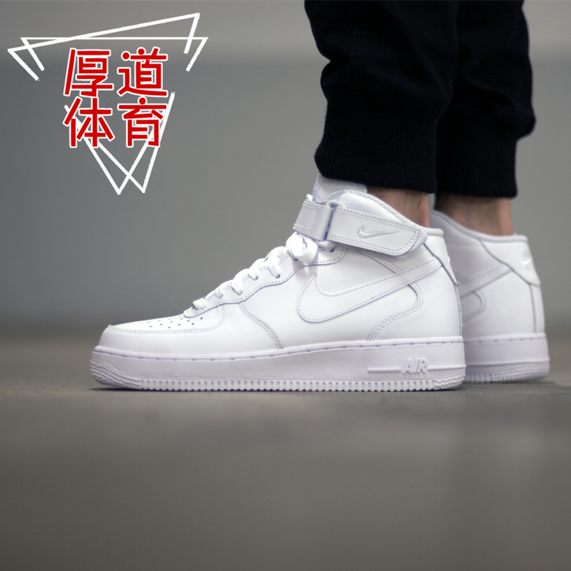 识货推荐 Nike Air Force 1 Mid全白中邦 366731-100 315123-111
