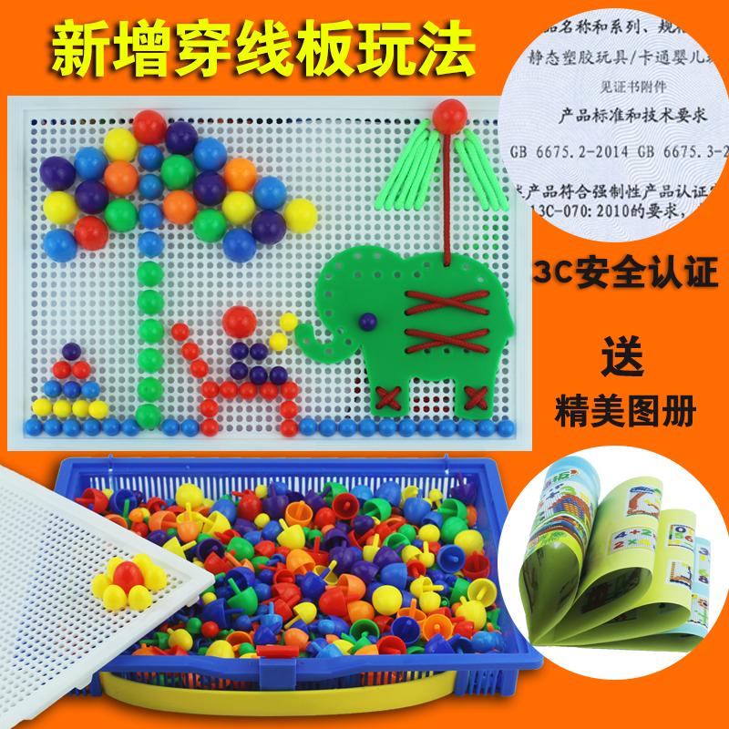 大号儿童益智力蘑菇钉组合拼插板玩具男女孩创意智慧拼图3-6周岁